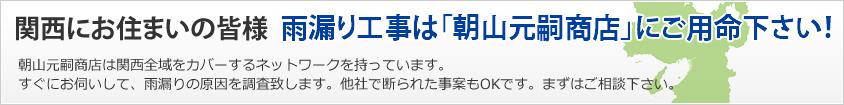 関西にお住まいの皆様 雨漏り工事は地元の「朝山元嗣商店」にご用命下さい!