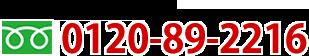 お電話でのお問い合わせ 0120-89-2216