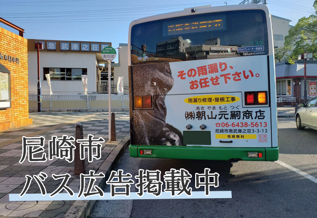 バス広告掲載中
